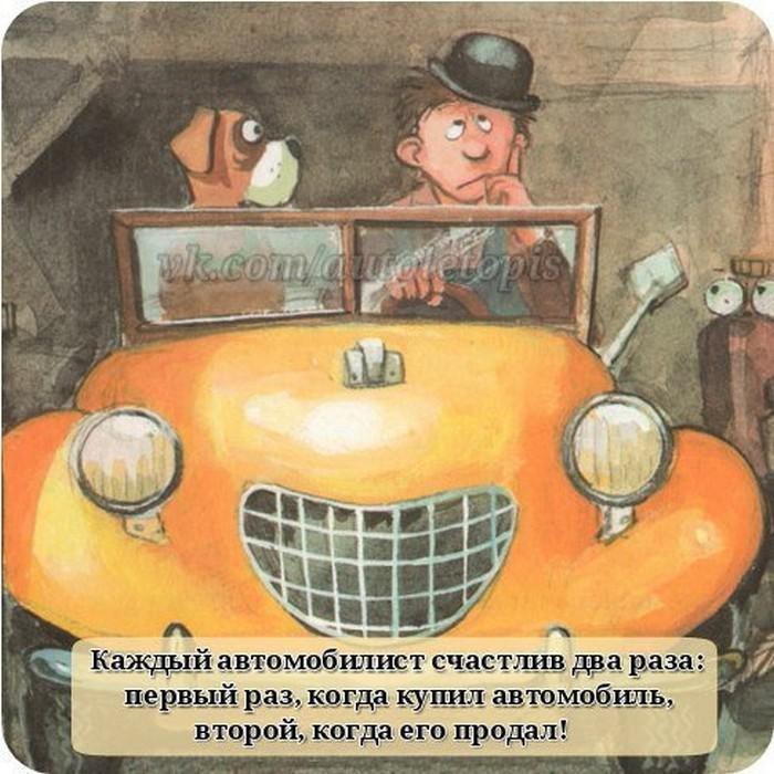 Поздравление для автомобилиста с юмором