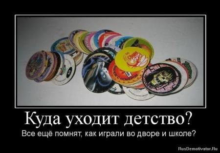 1275901293_677905_kuda-uhodit-detstvo