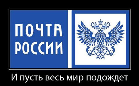 1282682118_pochta-demotivator