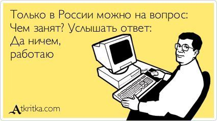 1341930212_prikolnie_kartinki_pro_raboty_62_799-8