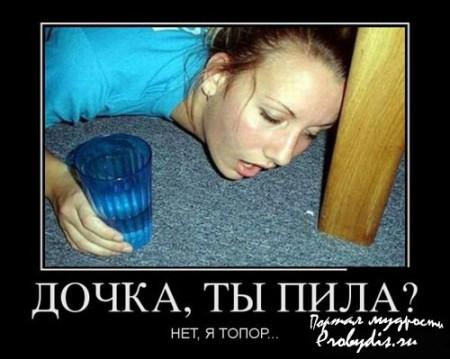 1373545657_pro-piyanih-devyshek-5