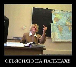 320px-Demotivatory-pro-shkolu-57-040413