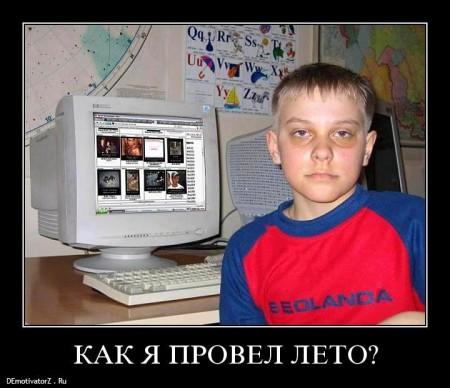 kak-ya-provel-leto_4913_demotivatorz.ru