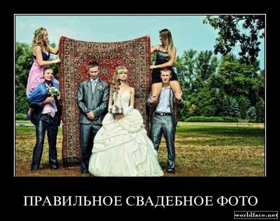 юмор про свадьбу картинки башлачеву