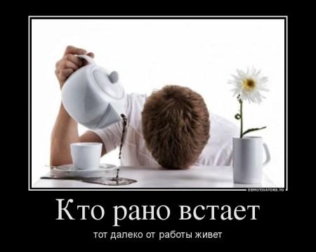 92139620_kto-rano-vstaet