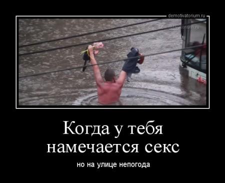 demotivatorium_ru_kogda_u_tebja_namechaetsja_seks_90549
