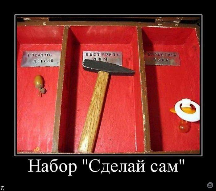 1272132065_demotiavatori_90