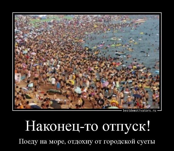 1407823341_Nakonec-to-otpusk_bestdemotivators.ru