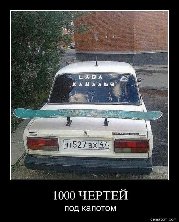 163384-1000_chertei_pod_kapotom