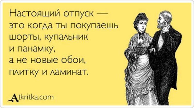 7864480159184_1389586783_1389266172_atkritki_prikolnie_smechnie_ot_bygaga-250_resize