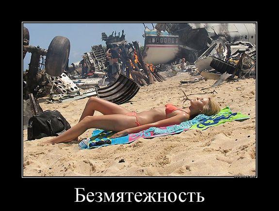 demotivator_relax