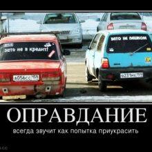 Прикольные надписи на заднем стекле авто. (14 фото)