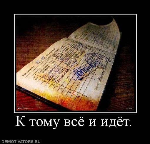 1286389053_smeshnye-demotivatory-1