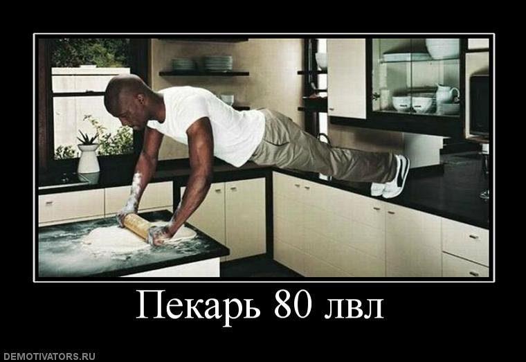 1305035927_155619_pekar-80-lvl
