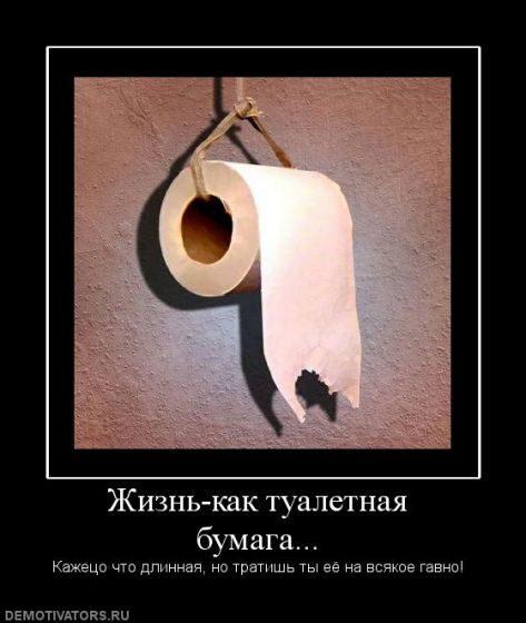 смешные-демотиваторы-1034