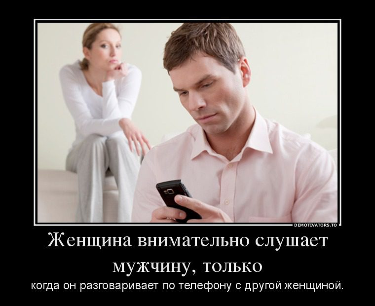 59889929_zhenschina-vnimatelno-slushaet-muzhchinu-tolko