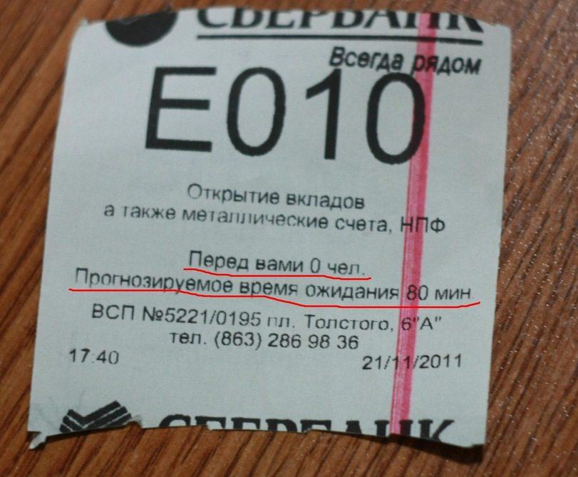 песочница-сбербанк-64527