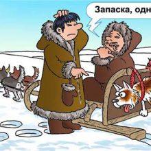 Анекдоты про чукчу (31 картинка)