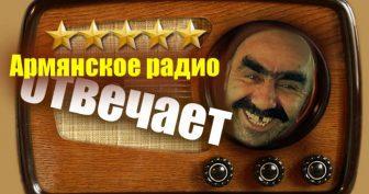 Анекдоты про армянское радио