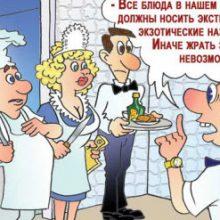 Анекдоты про ресторан