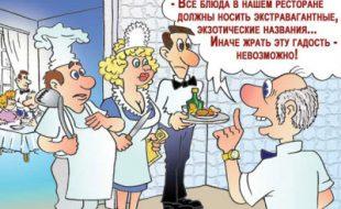 Анекдоты про ресторан (32 картинки)