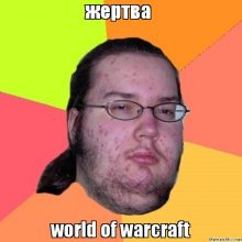 World of Warcraft мемы ( 12 фото )
