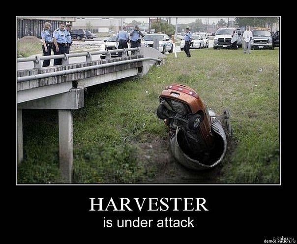 Харвестер под угрозой