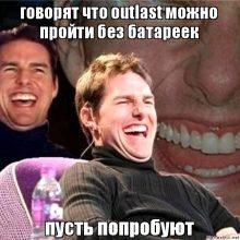 Outlast мемы ( 17 фото )