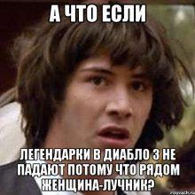 Diablo 3 мемы (12 фото)