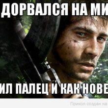 Far Cry мемы ( 17 фото )