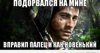 Far Cry мемы ( 12 фото )