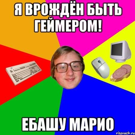 idealnyy-geymerok_44806940_orig_