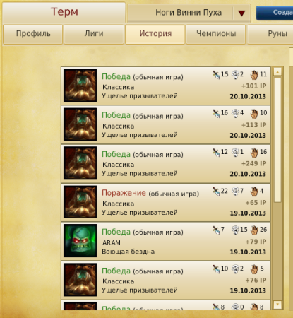 перевёл-LoL-face-мемы-League-of-Legends-746517