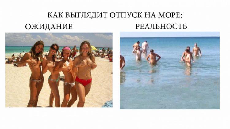 1391752717_ozhidanie-i-realnost-1