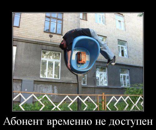 1465973030_demotivatory-prikoly-8
