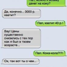Смешные смс. (11 фото)