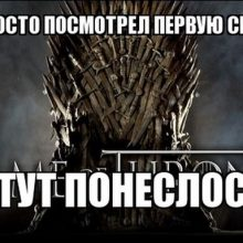 Приколы на сериал «Игра престолов». (12 фото) (ч. 2)