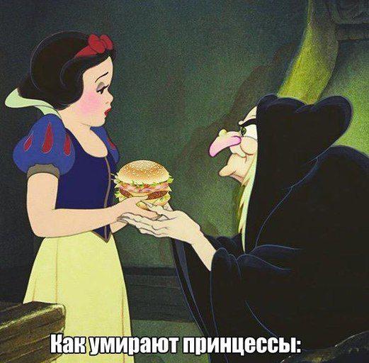 kak-umirayut-princesy-list
