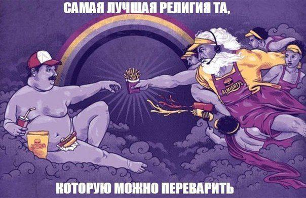 мемы-антирелигия-срач-фастфуд-539774