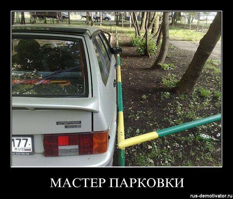 1307702487_master-parkovki