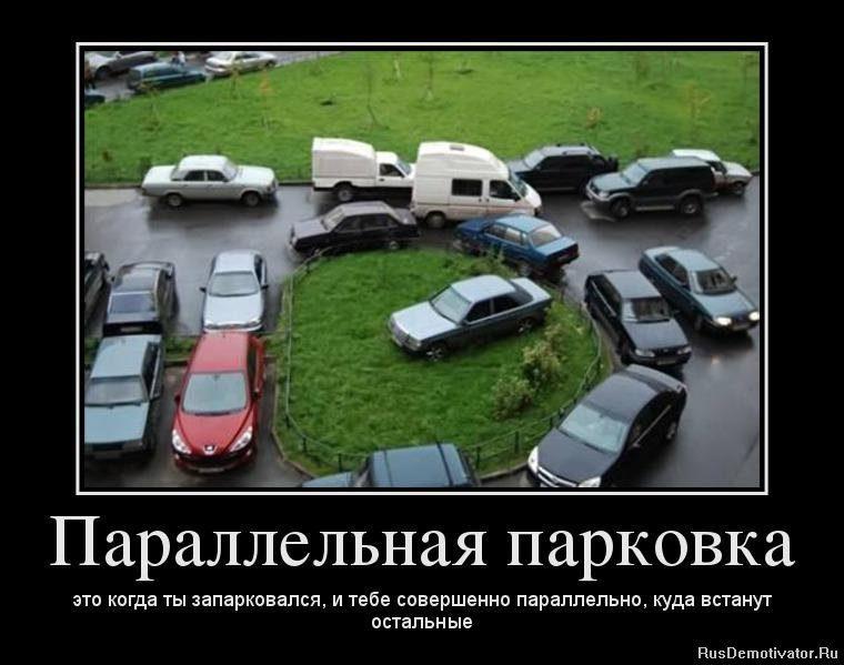 1361532963_90149712_paralelnaya-parkovka