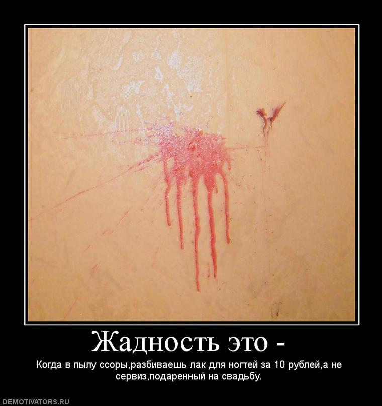 481773_zhadnost-eto-