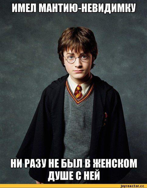 Гарри-Поттер-невидимка-549135