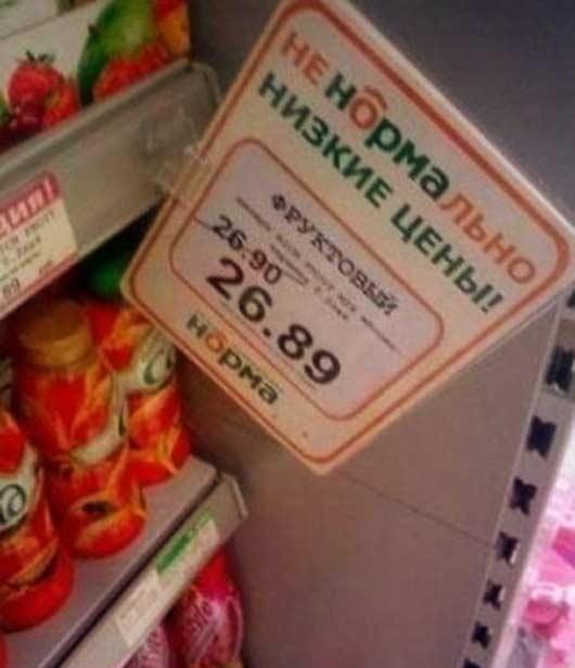 ненормальные-цены