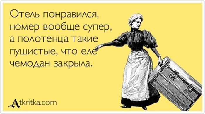 1379483189_atkritka_13