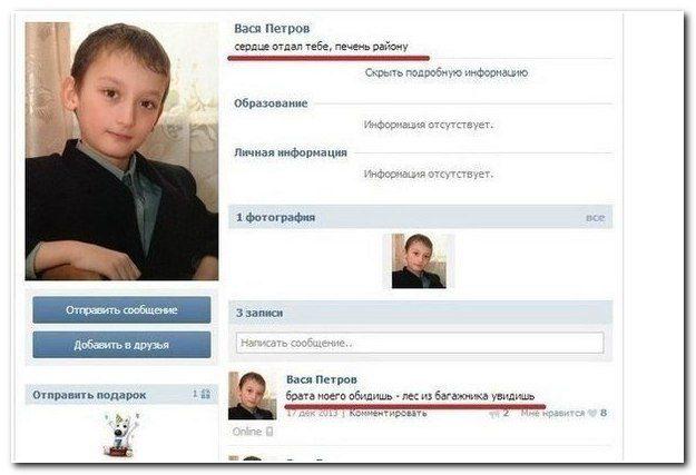 1395925185_setey-socialnyh-kommentarii-citaty-vkontakte-vkontakte-smeshnye-statusy_3022365323