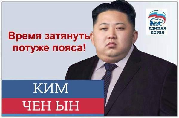 v-internete-znatno-potrollili-upitannogo-kim-chen-yna_1
