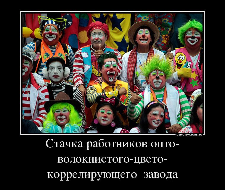 Демотиватор про клоунов