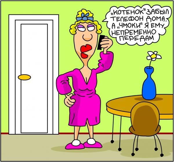 Жена звонит прикольные картинки