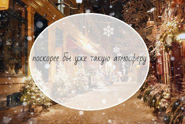 Новогодняя атмосфера